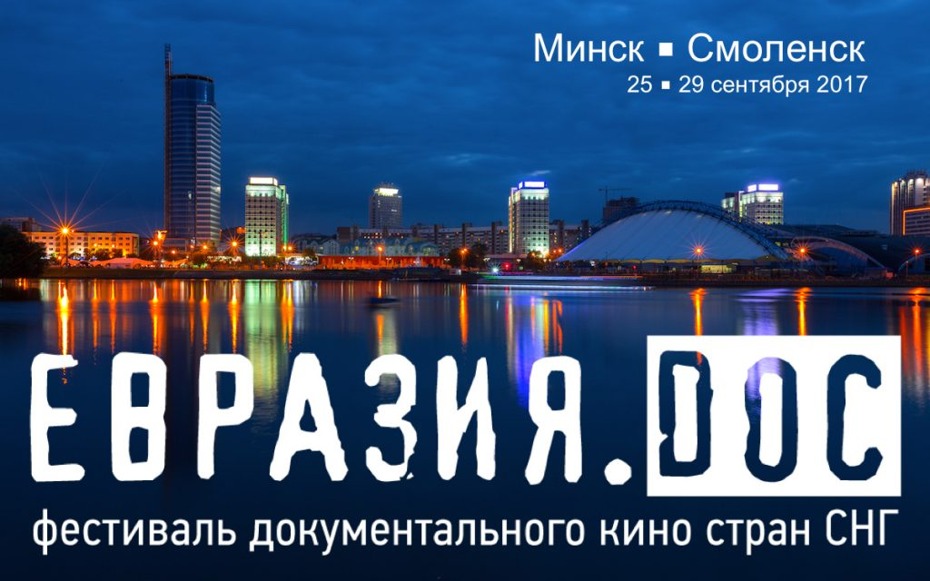 Второй фестиваль документального кино стран СНГ «Евразия.DOC»
