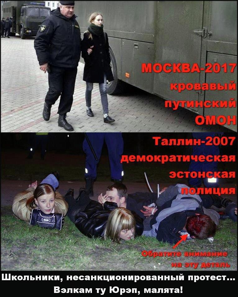 Москва-Таллин-демократия