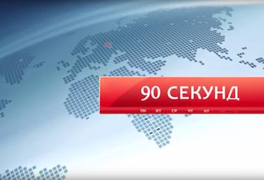 ТВ 24 Беларусь. Новости