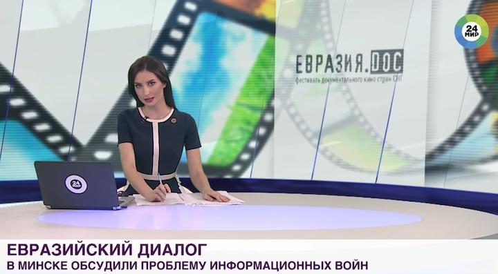 Фестиваль «Евразия. DOC» выступил против информационных войн