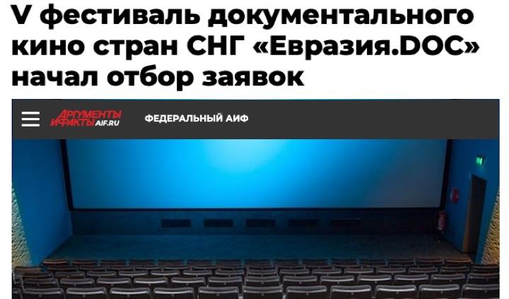 АиФ. V фестиваль документального кино стран СНГ «Евразия.DOC» начал отбор заявок