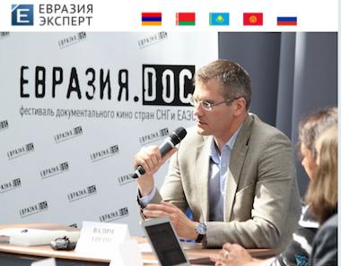 «Евразия.Эксперт» – информационно-аналитическое издание о Евразийском регионе