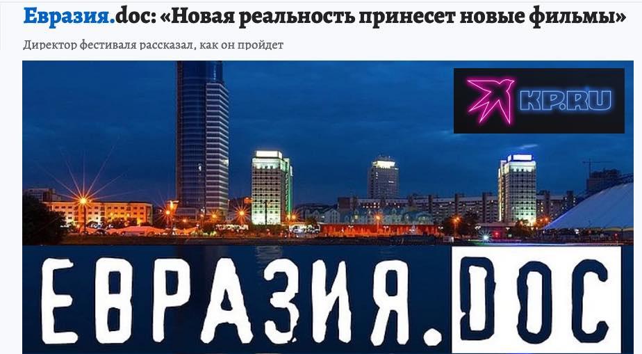 КП. Евразия.doc: «Новая реальность принесет новые фильмы»