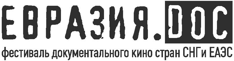 Фестиваль документального кино стран СНГ «Евразия.DOC»