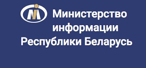 Министерство информации Республики Беларусь