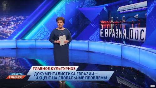 БелРос ТВ