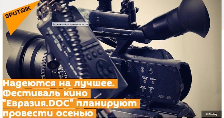 """Sputnik/ Надеются на лучшее. Фестиваль кино """"Евразия.DOC"""" планируют провести осенью"""