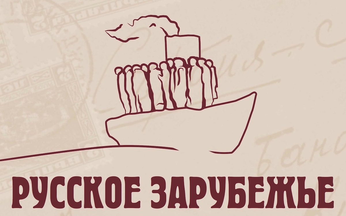 «Русское Зарубежье»