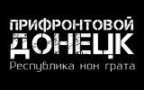 Прифронтовой Донецк. Республика нон-грата