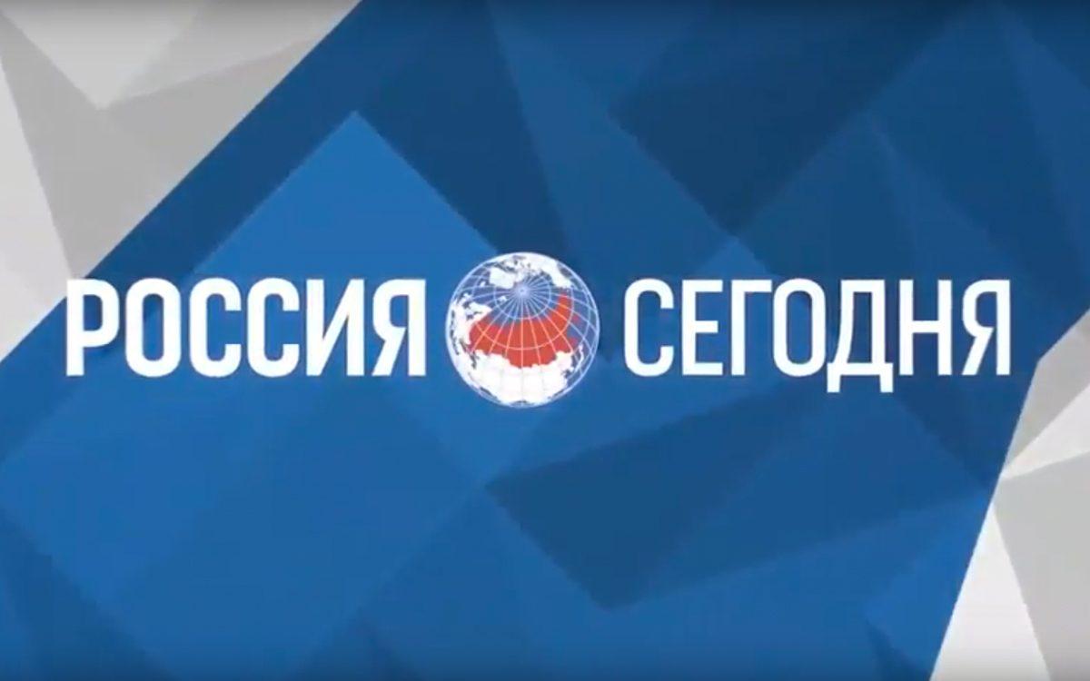 МИА Россия Сегодня