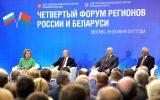 Четвертый форум регионов России и Беларуси