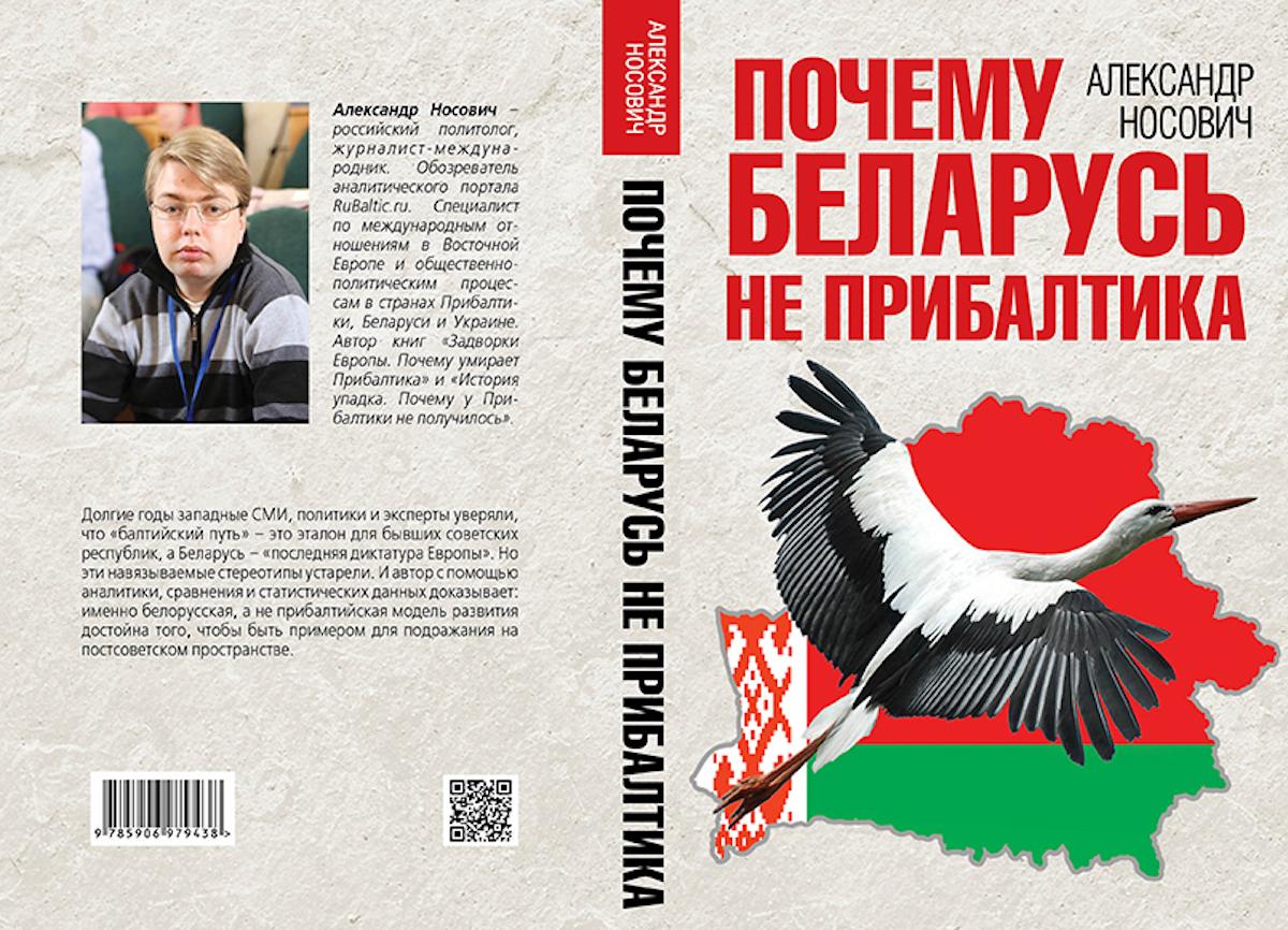 Александр Носович. «Почему Беларусь не Прибалтика»