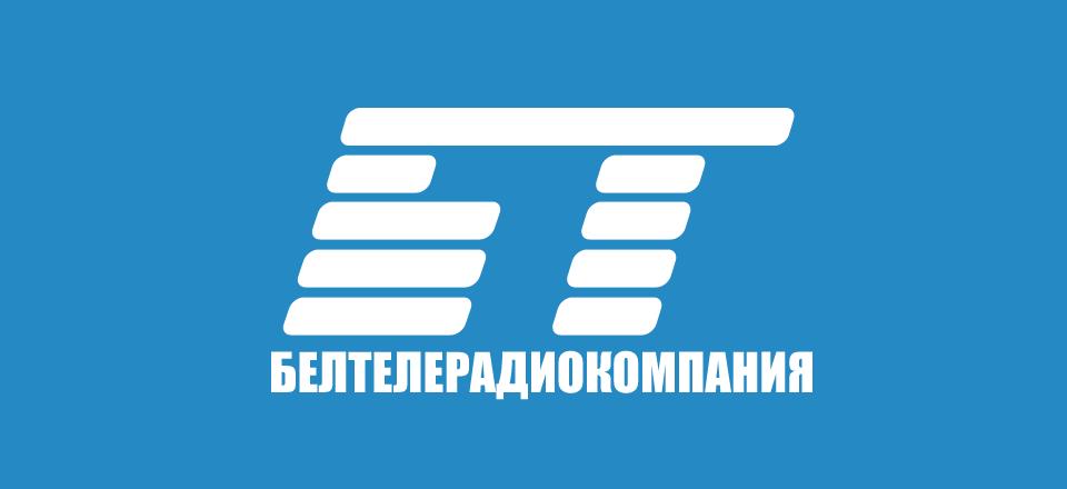 Белтелерадиокомпания