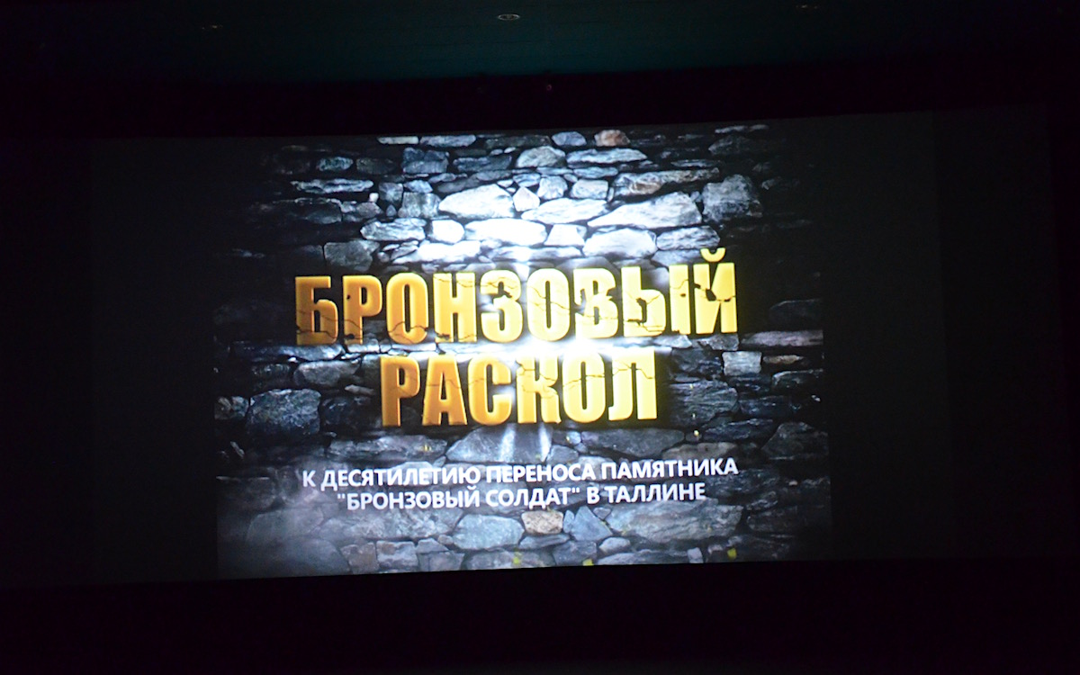 """Фильм Олега Беседина. """"Бронзовый раскол"""""""