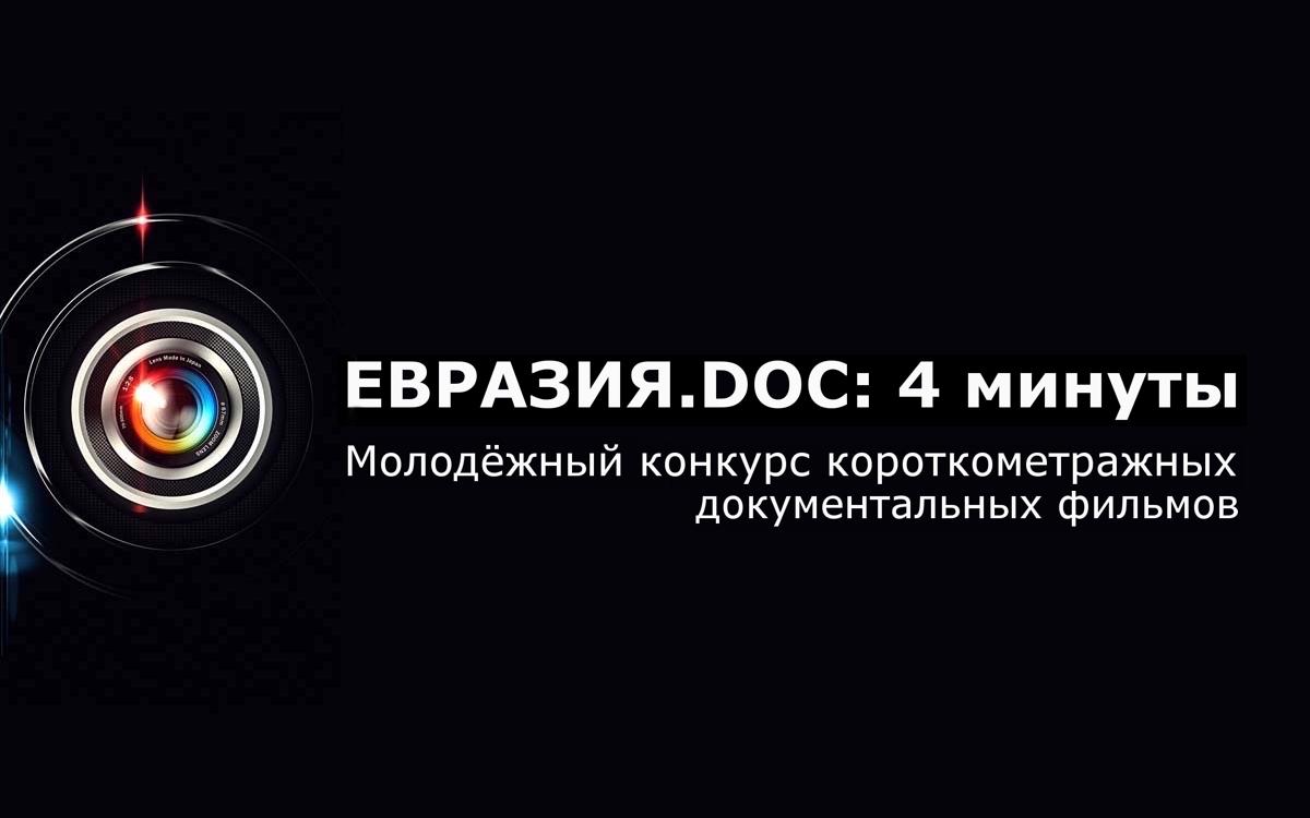 «Евразия.doc: 4 минуты»