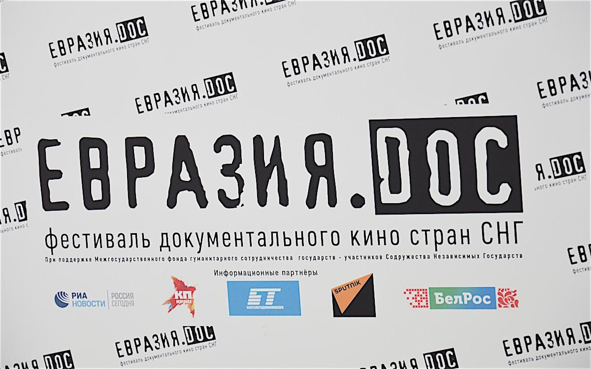 «Евразия.DOC»