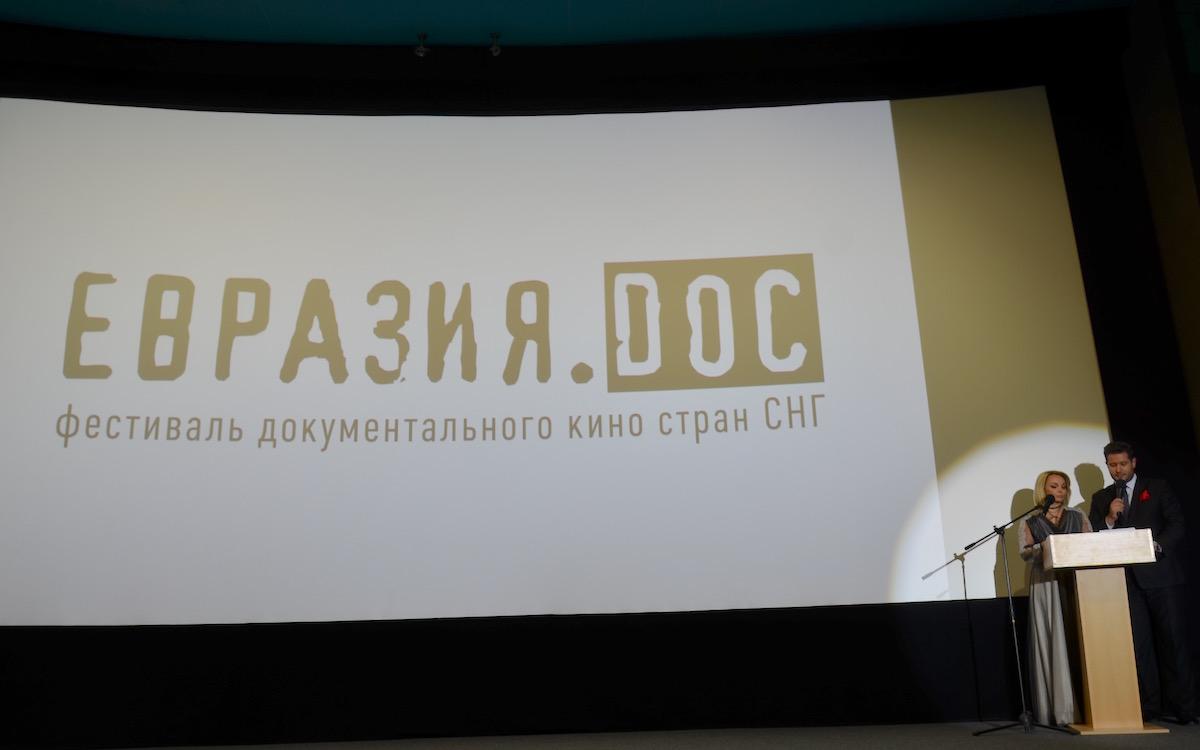 Торжественное открытие Второго Фестиваля «Евразия.DOC»