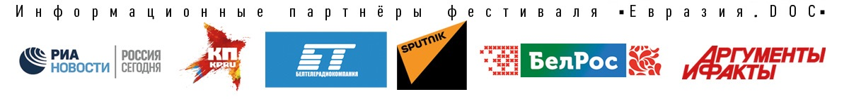 Информационные партнёры фестиваля «Евразия.DOC»