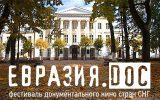 В Смоленской областной филармонии состоится итоговая пресс-конференция, посвященная Фестивалю документального кино стран СНГ «Евразия.DOC»