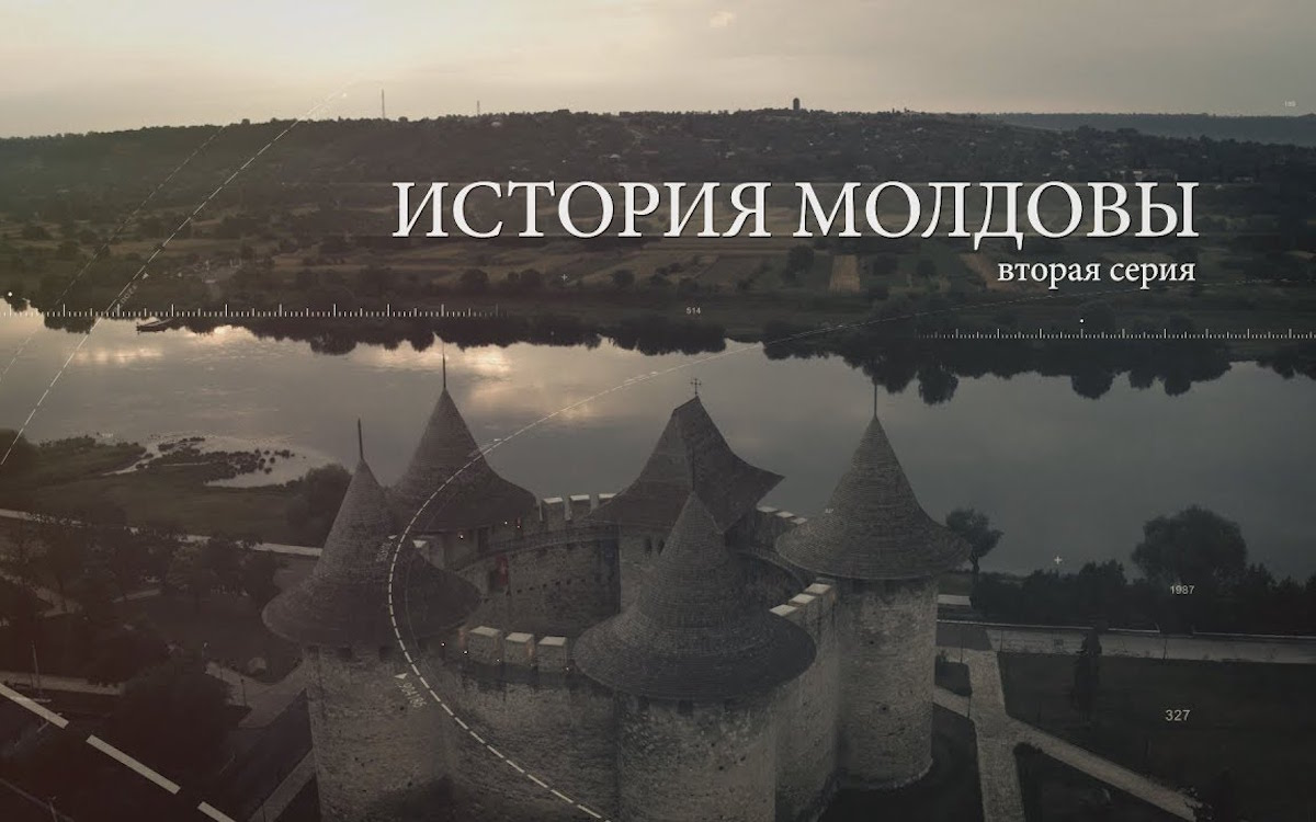 История Молдовы. Серия 2