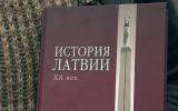 История Латвии. XX век