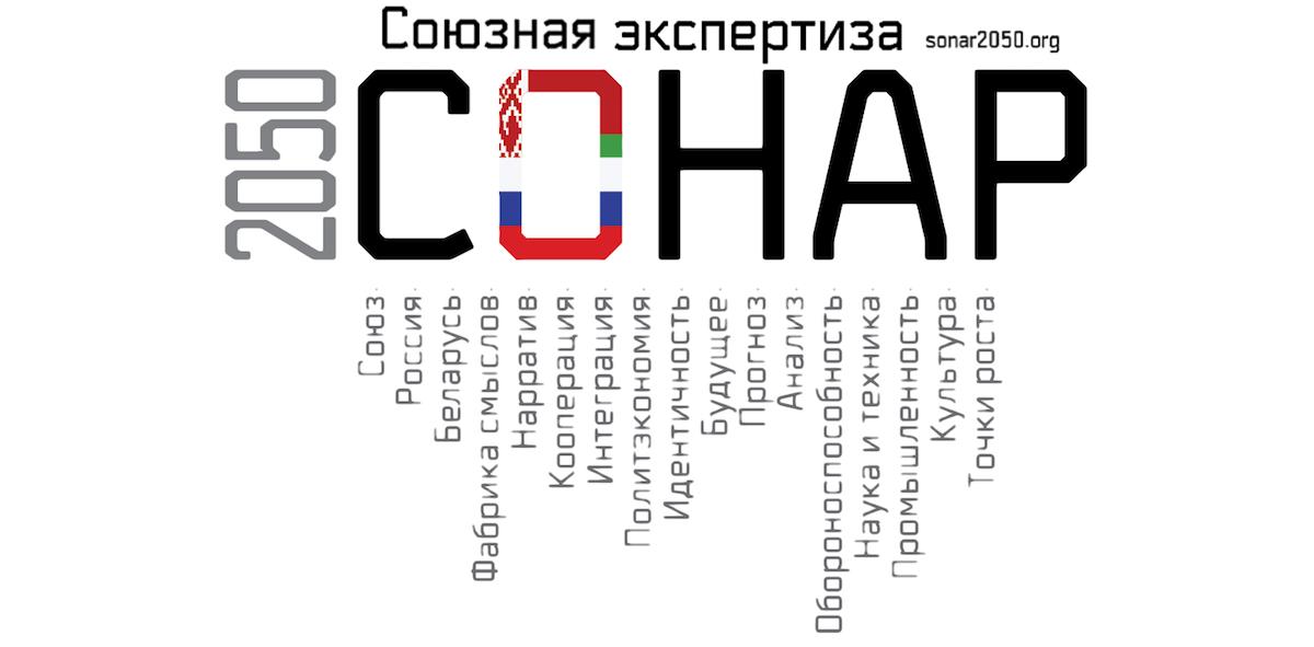 СОНАР-2050. Союзная экспертиза