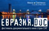 «Евразия.DOC»-2018