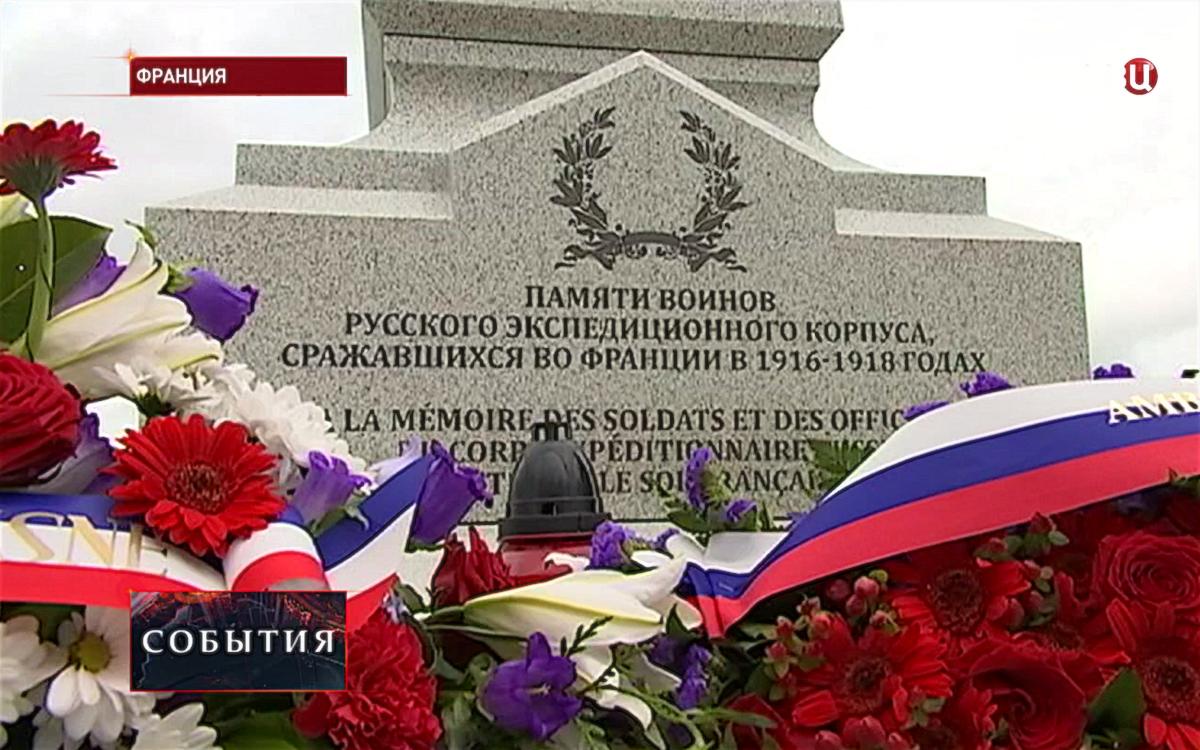 Памяти воинов Русского Экспедиционного корпуса во Франции