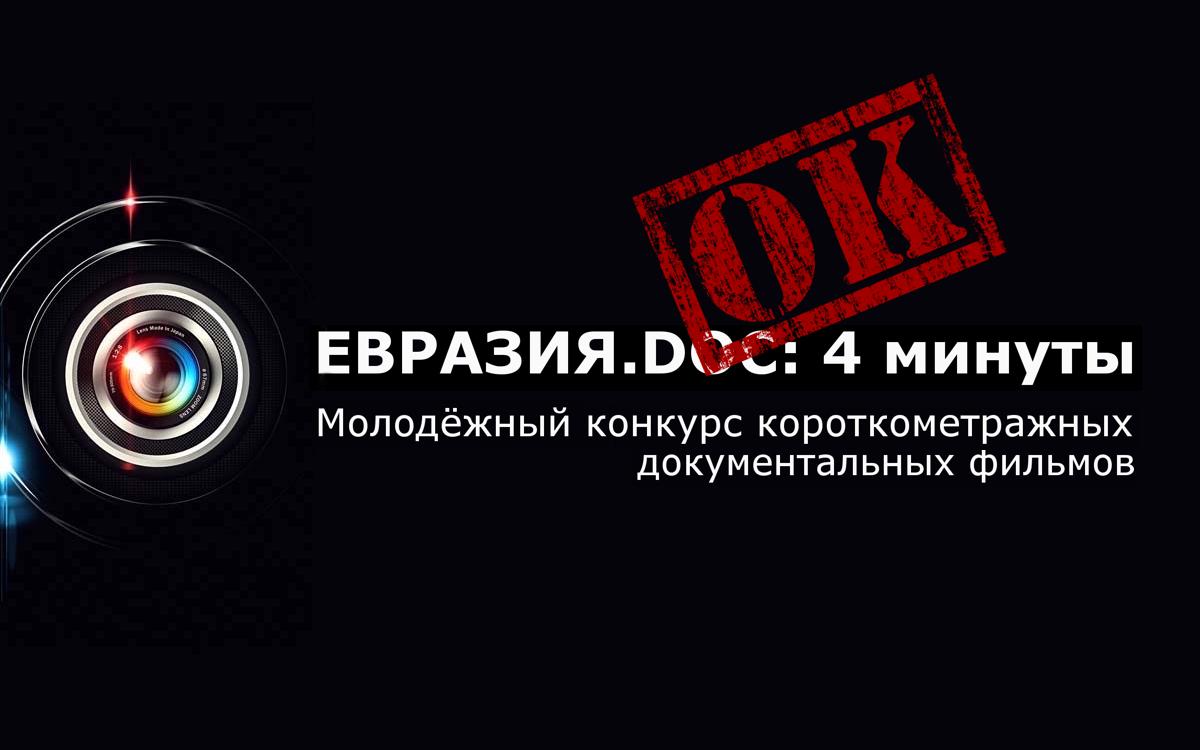 «Евразия.doc: 4 минуты» — сценарные заявки