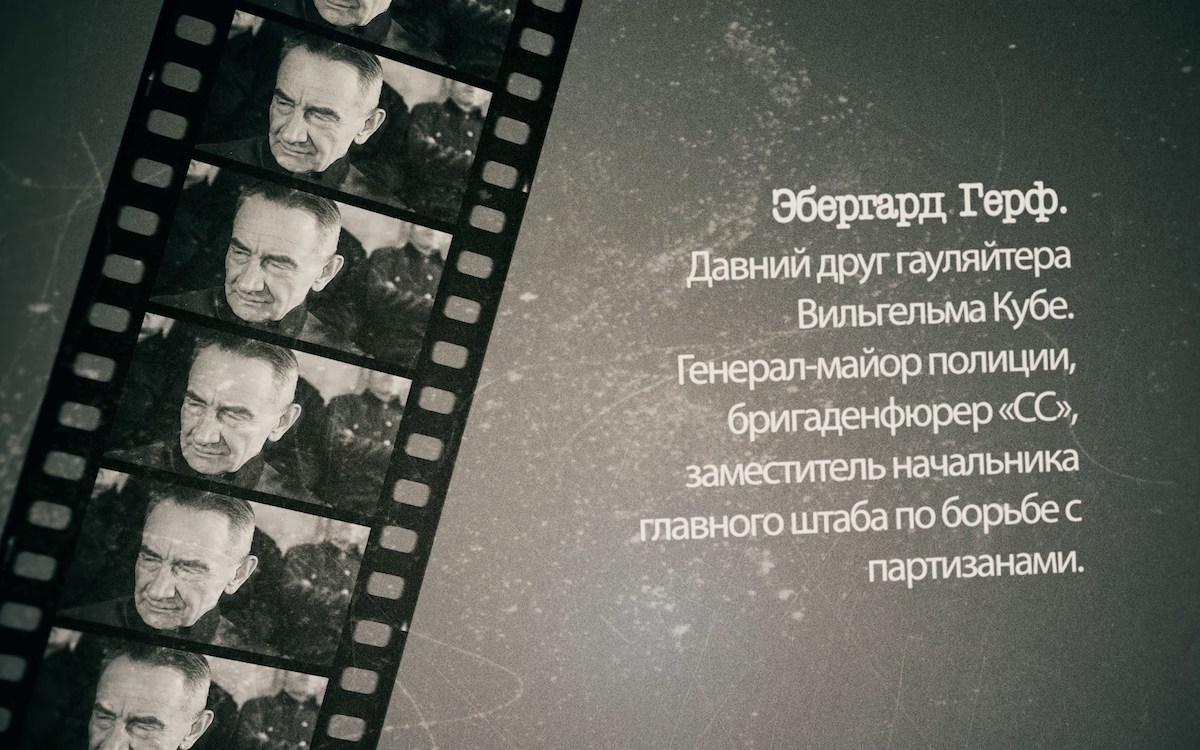 Кадр из фильма «Дело №1946. Хроника Минского Нюрнберга»