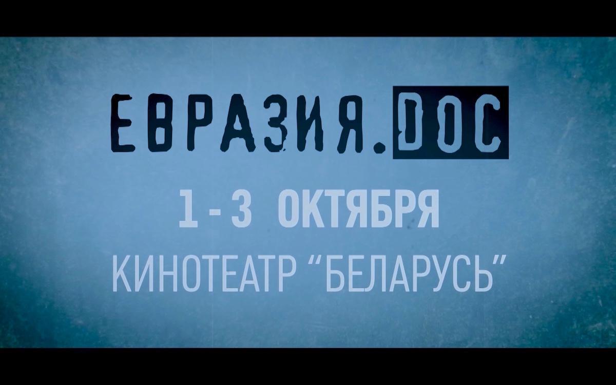 Евразия.DOC. Скоро начало