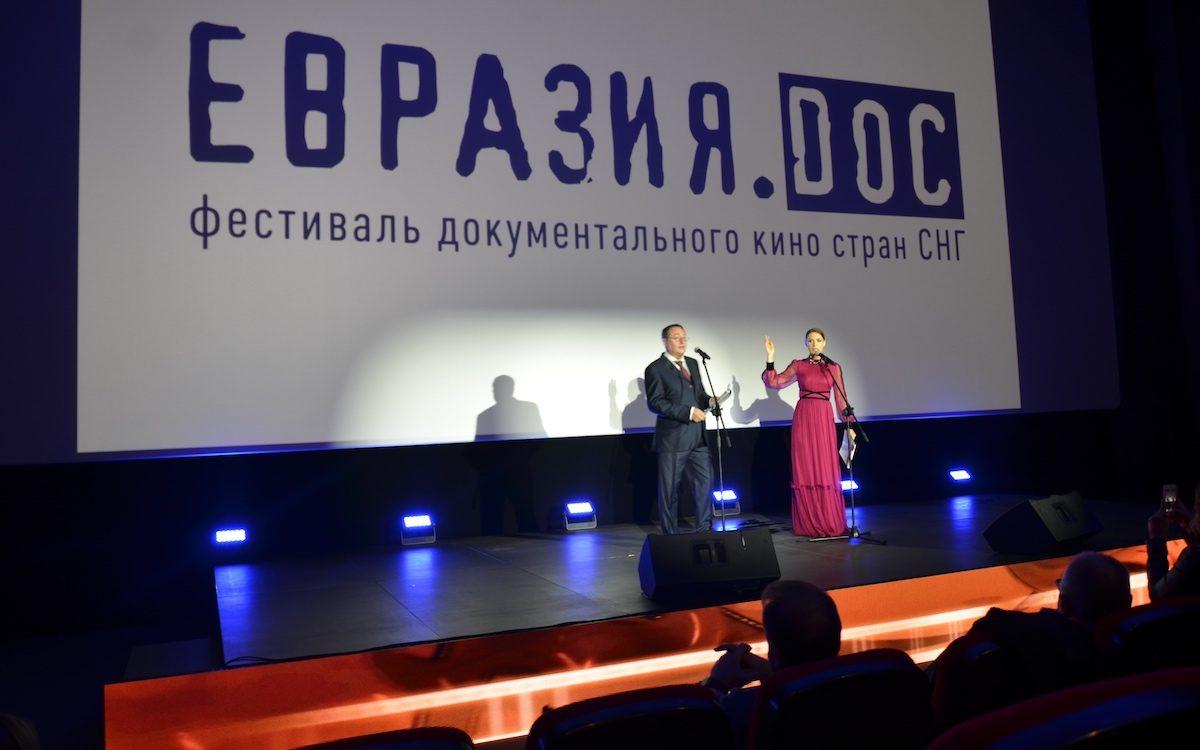 Евразия.DOC 2018. Открытие