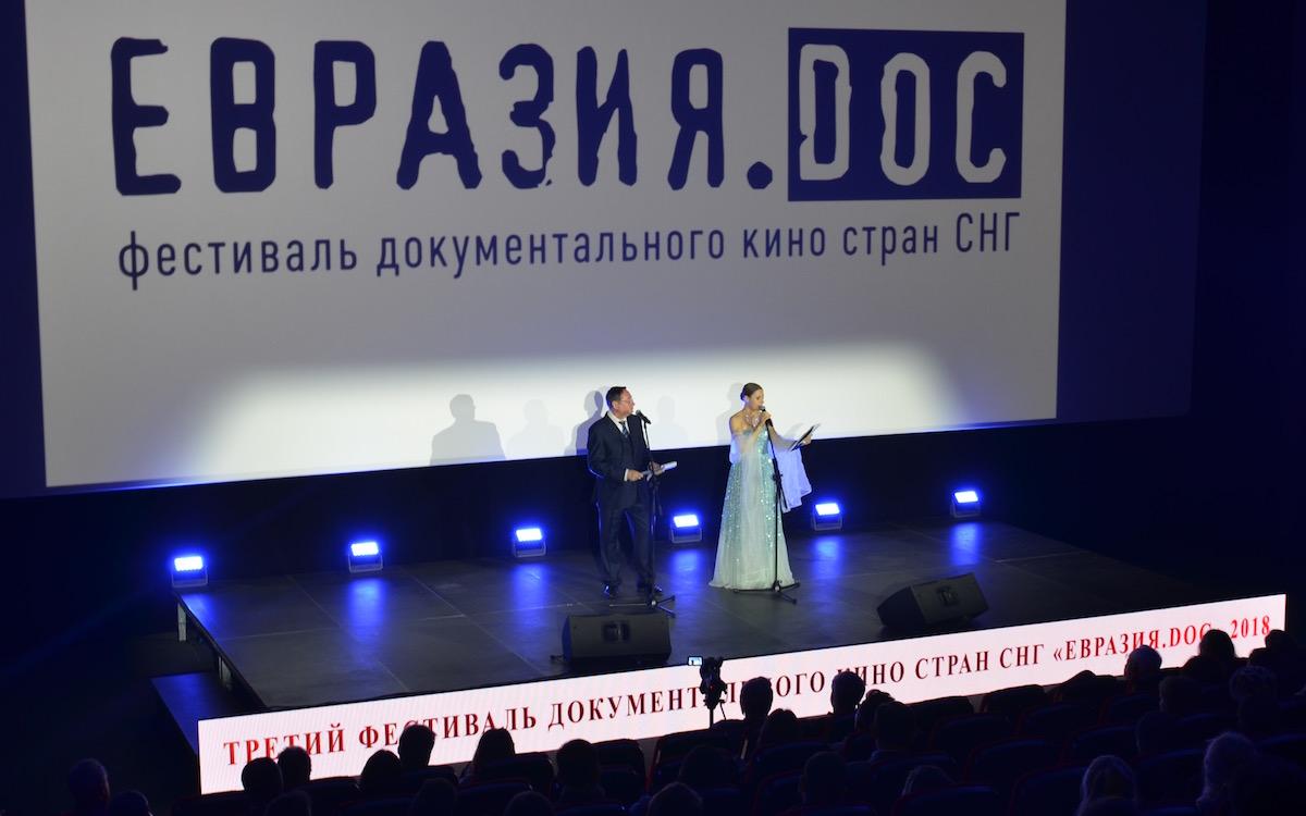 «Евразия.DOC» 2018. Минск. Церемония награждения