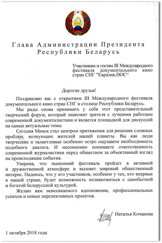 Обращение Главы Администрации Президента Республики Беларусь в связи с открытием Фестиваля «Евразия.DOC»