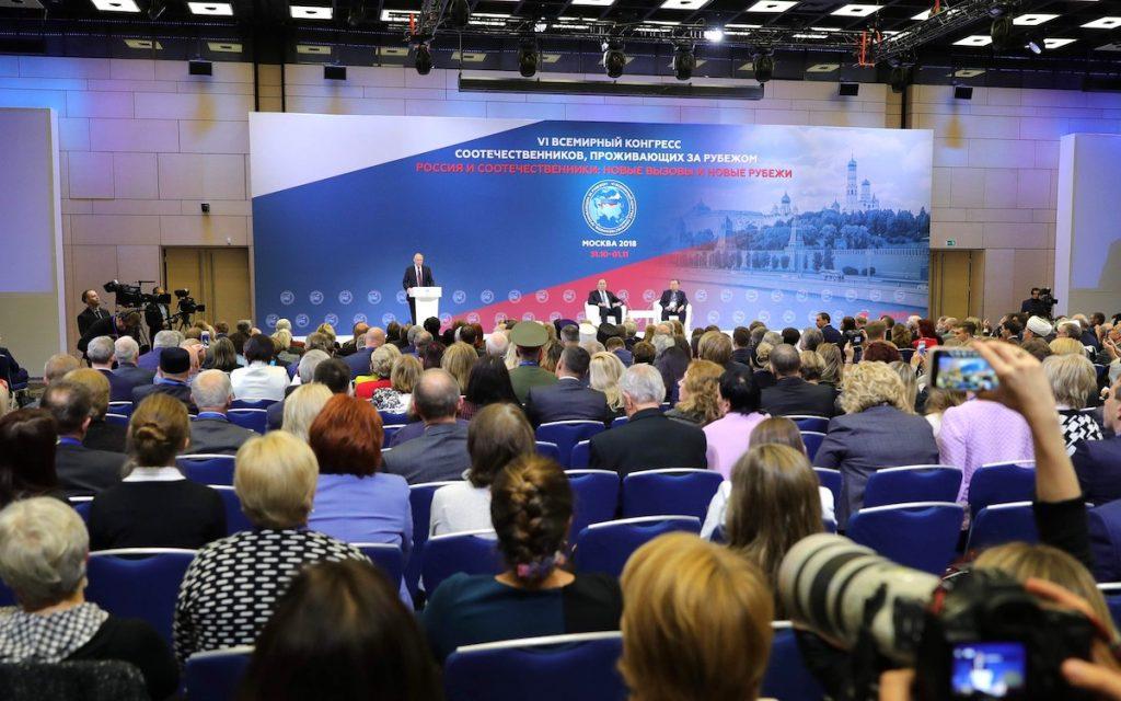 VI Всемирный конгресс российских соотечественников
