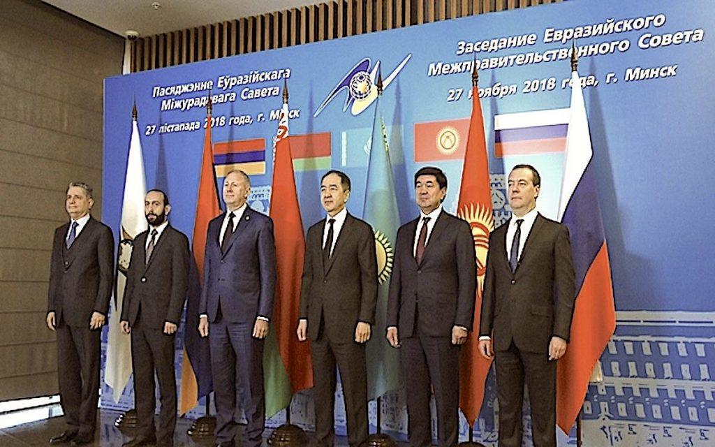 15 заседание Евразийского межправительственного совета