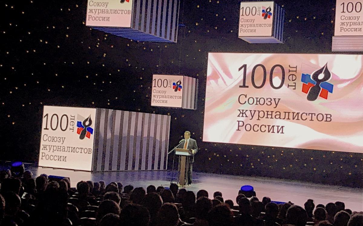 100 лет Союзу журналистов России
