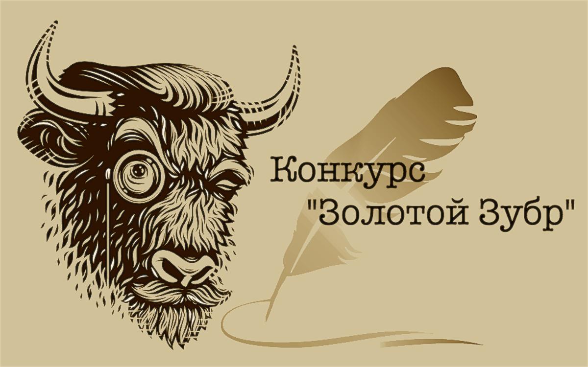 Золотой Зубр