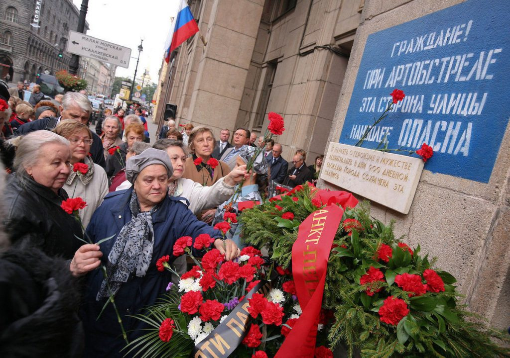 Памяти жертв блокадного Ленинграда