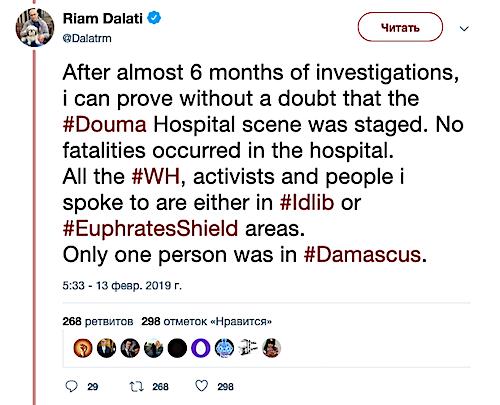 Пост Риама Далати в Twitter