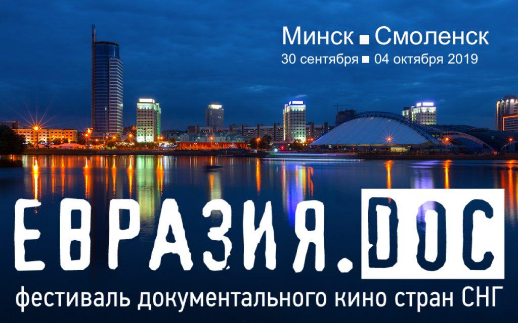 Евразия.DOC 2019