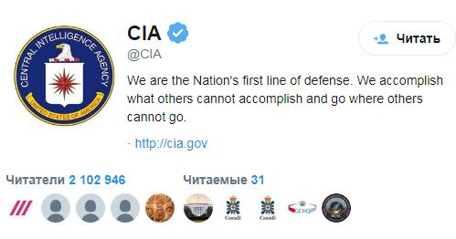 Аккаунт ЦРУ в Twitter