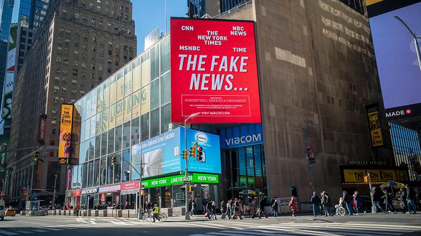 Электронный рекламный щит на Таймс-сквер в Нью-Йорке с названиями американских СМИ, которых Трамп обвинил в создании фейковых новостей globallookpress.com © Richard B. Levine/imago stock&people