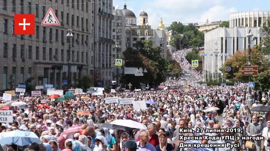 Крестный ход в Киеве 27 июля 2019 г.