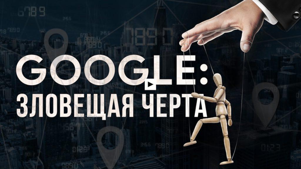 «Google: зловещая черта»