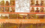 Знамёна для Молдовы