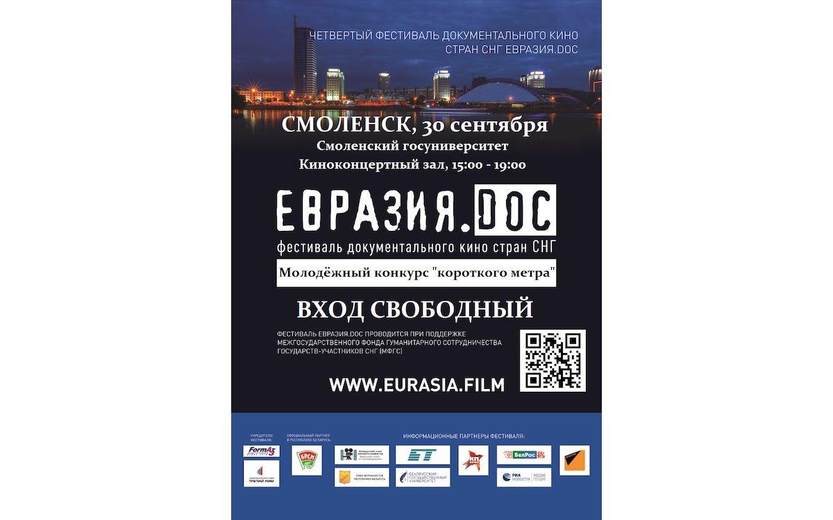 В Смоленске объявят победителей молодежного конкурса «Евразия.DOC: 4 минуты»