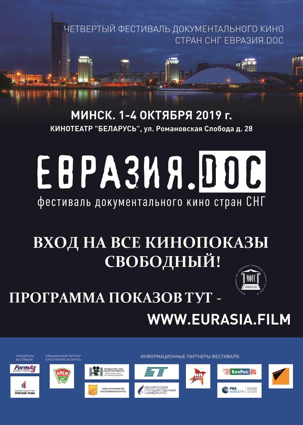 Eurasia.DOC. Minsk 2019