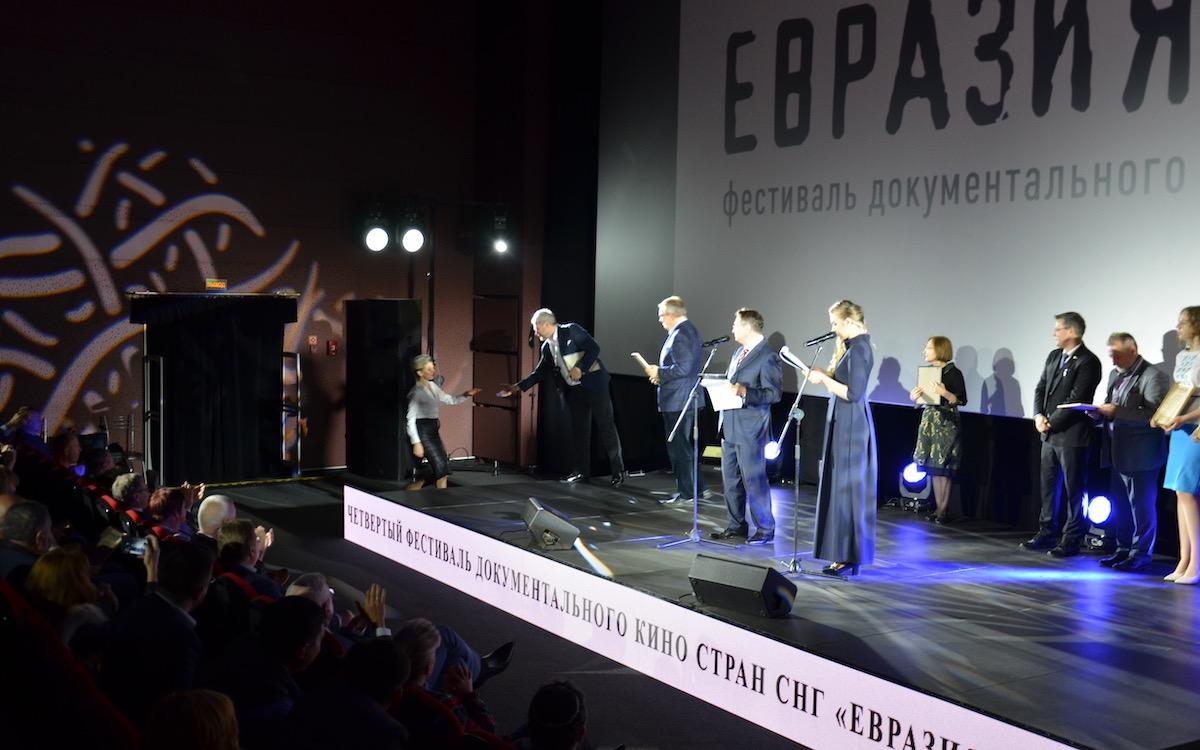 © Фото. Валерий Леонов. Торжественная церемония награждения победителей Фестиваля «Евразия.DOC» 2019