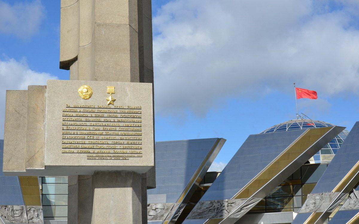 Музей Великой Отечественной войны в Минске, Республика Беларусь